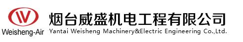 烟台威盛机电工程有限公司