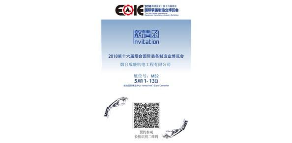 烟台威盛机电工程有限公司邀请您参观第16届烟台国际装备制造业博览会