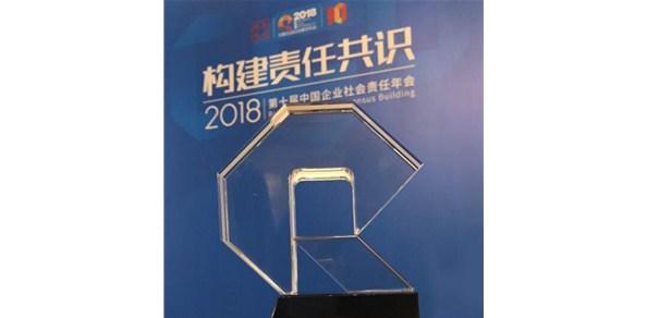 英格索兰荣膺中国企业社会责任年会最佳创新公益项目奖